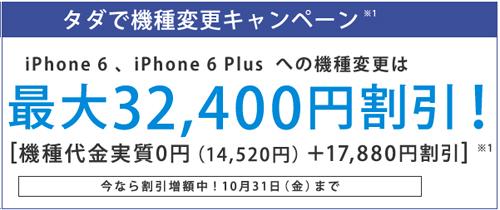 """iPhone6 タダで機種変更キャンペーン<br />""""><br /><BR><br />対象となる方は10月中に予約しておきましょう。<br /><BR><BR></p> <p>■キャンペーンの特典は<br /><BR><BR><br />・通信料金から最大32400円割引<BR><br />・Tポイント32400pt<br /><BR><BR><br />から選べます。<br /><BR><BR></p> <p>■適応条件<BR><br />ソフトバンクの機種変更<BR><br />機種変更前の機種を回収<BR><BR></p> <p>■以下機種からの機種変更の方が対象<BR><br />iPhone 5s、iPhone 5c、iPhone 5、iPhone 4s、iPhone 4 、iPhone 3GS 、iPhone 3G, X06HT, X06HT?、001HT、001DL、101DL<BR><br />※スマホファミリー割の家族回線として利用中の機種もキャンペーン対象<br /><BR><BR></p> <p>以下水色のところが10月中に予約していれば、増額されます。10月31日までに予約完了していれば、在庫確保や本申し込みが11月以降になっても10月時点の特典割引を適用されます。<br /><BR><BR></p> <p><img src="""