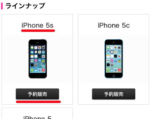 なに?!iPhone5sのゴールドは入荷未定!?もう仕事休めない方はオンライン予約の一択だ!