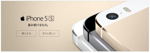 iPhone5s 発売当日の在庫入荷状況のまとめ ゴールドほとんどなし