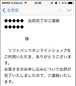 iphone5s出荷メール