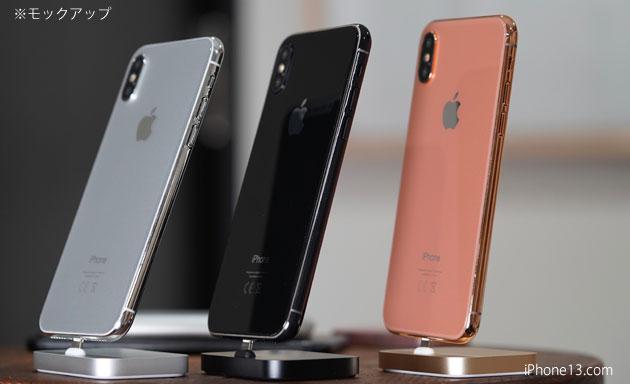 「iPhone X」にはディスプレイの焼き付き防止機能を搭載か