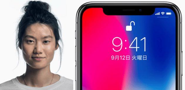 Apple、iPhoneXの「Face ID」の仕組みと安全性についての解説をサポートページにて公開