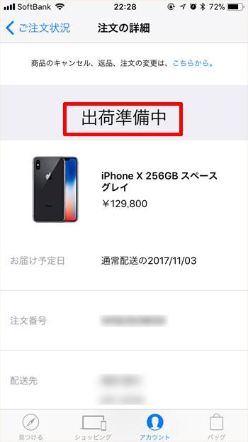 在庫確保したiPhoneXのステータスが「出荷準備中」に!アメリカでは既に出荷開始中!