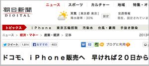 iPhone5S/5Cの予約を初めてSoftbankのオンラインショップで行う方が知っておくべき事。
