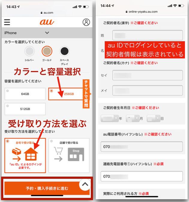 auon-iphonexryoyaku12.jpg
