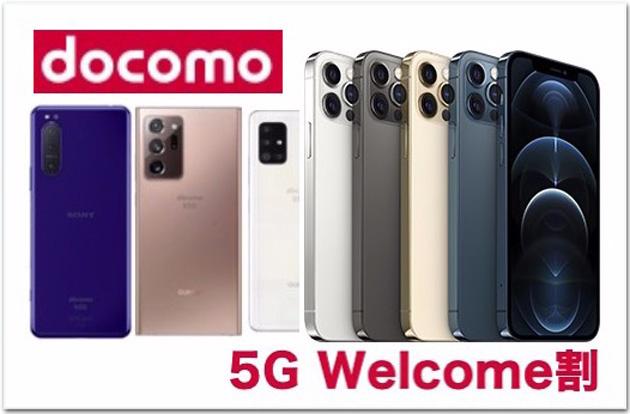 ドコモキャンペーン「5G WELCOME割」適用で 最大22,000円安くなる!iPhone 12シリーズなど端末価格は?