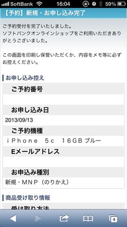iphone5c予約中継