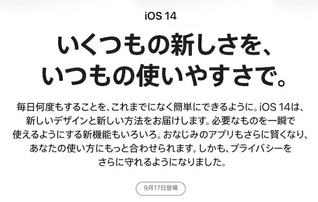iOS14_20200916_1.jpg