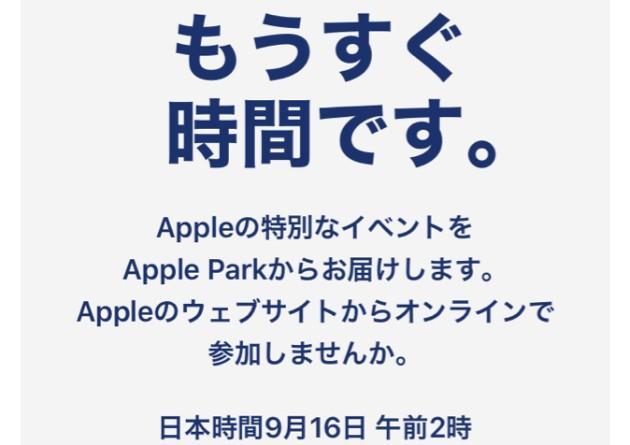 Appleのスペシャルイベントは米国東部時間9月15日に開催と発表!iPhone12も発表!?