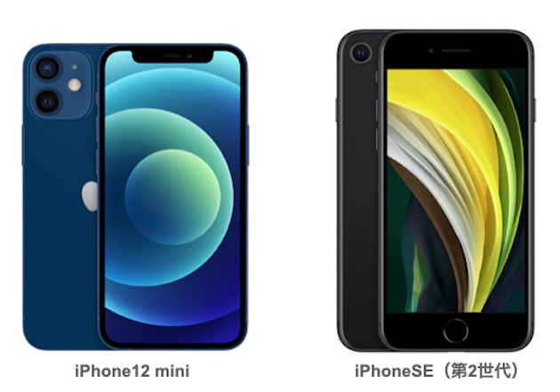 iPhone12mini記事用SE比較03.jpg