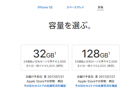 iPhoneSE.png