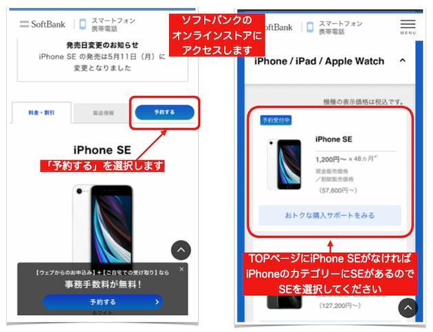 iPhone SE(第2世代)をドコモのオンラインショップで予約・購入する方法