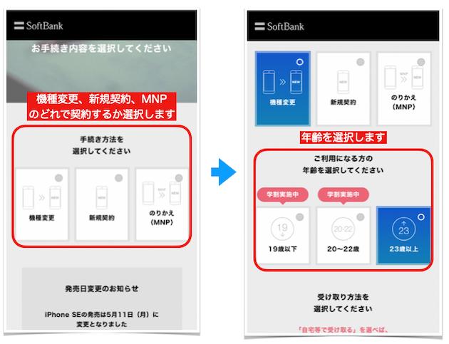 iPhoneSE2020_SB_buy_2.jpg