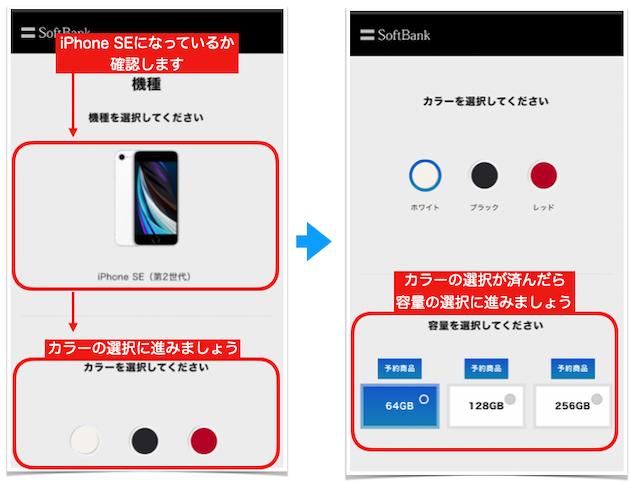 iPhoneSE2020_SB_buy_4.jpg