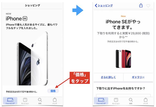 iPhoneSE2020_SIMfree_buyNO2.jpeg