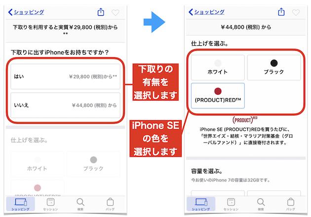 iPhoneSE2020_SIMfree_buyNO3.jpeg