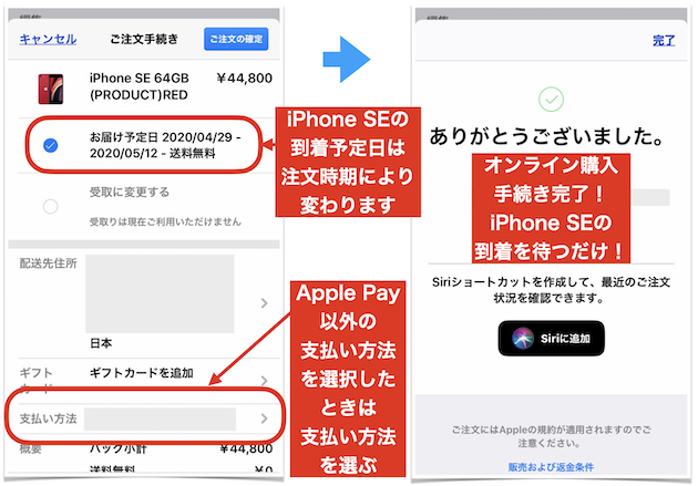 iPhoneSE2020_SIMfree_buyNO6.jpeg