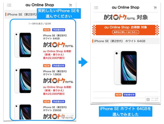 iPhoneSE2020_au_buy2.jpg
