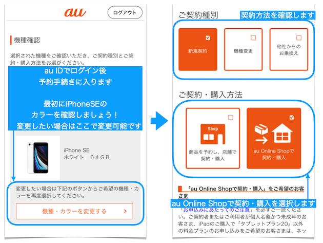 iPhoneSE2020_au_buy6.jpg