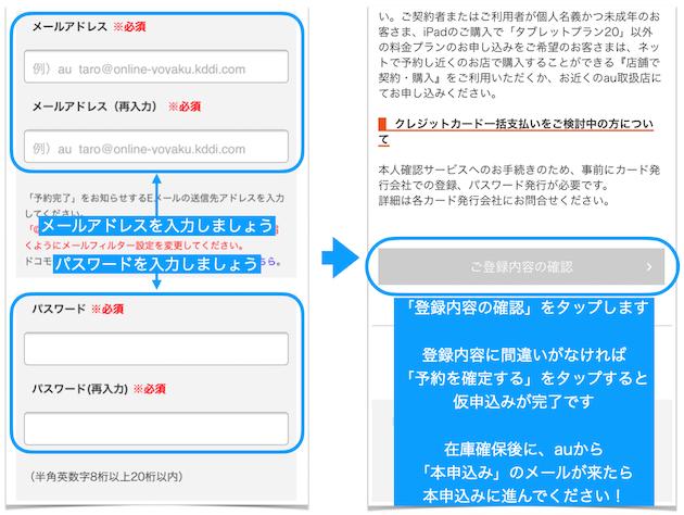 iPhoneSE2020_au_buy9.jpg