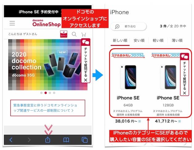 iPhoneSE2020_docomo_buy_1.jpg