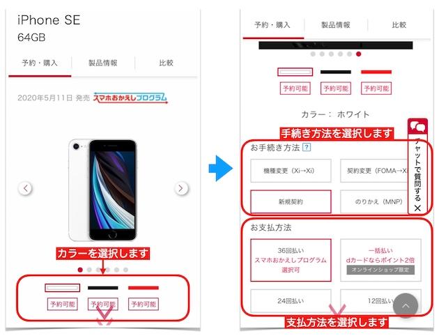 iPhoneSE2020_docomo_buy_2.jpg