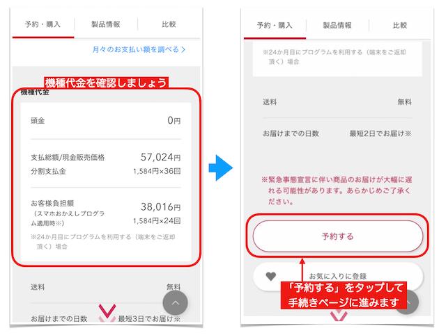 iPhoneSE2020_docomo_buy_3.jpg