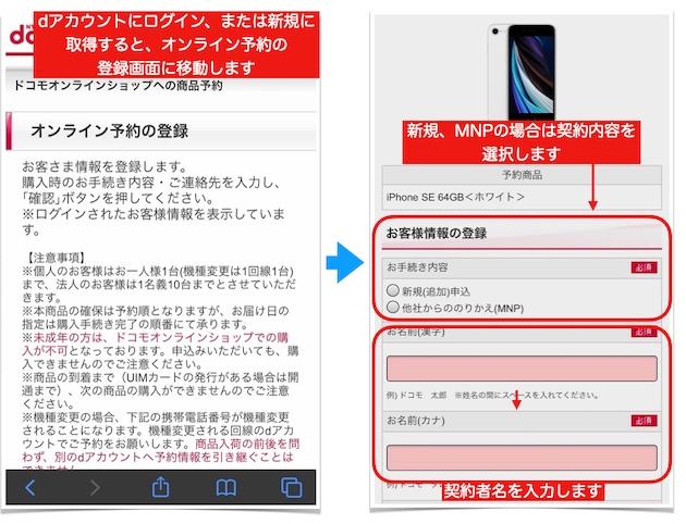 iPhoneSE2020_docomo_buy_5.jpg