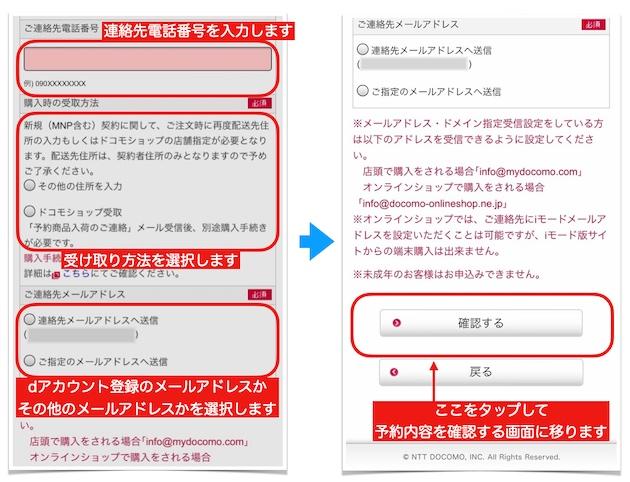 iPhoneSE2020_docomo_buy_6.jpg