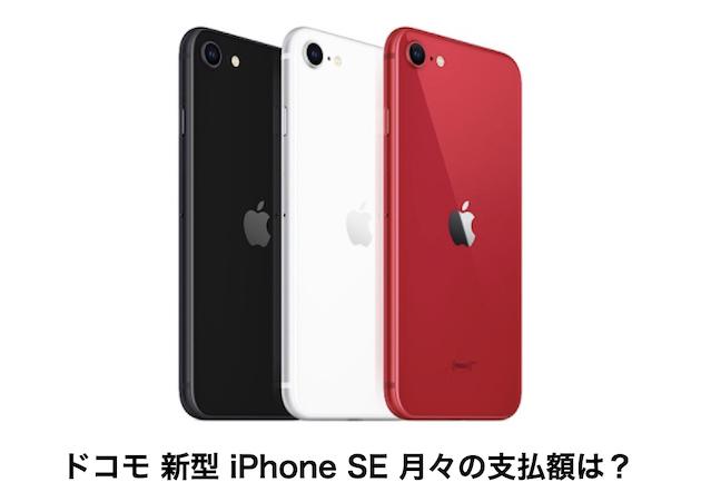 新型iPhone SE(第2世代)ドコモの価格とプラン別 月々の支払額をチェック!