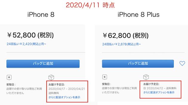iPhoneSE2_20200411_1.001.jpeg