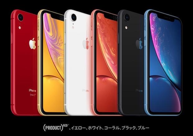 iPhoneXRColor1.jpg