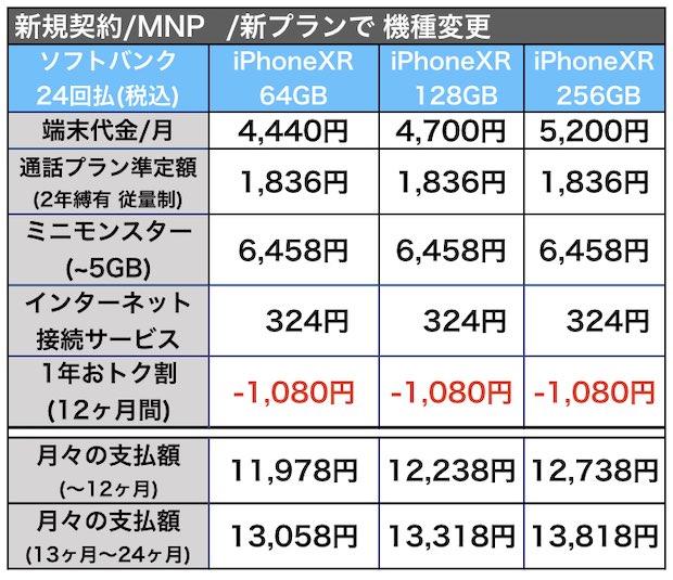 iPhoneXR_SB_04.jpg
