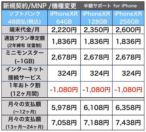 iPhoneXR_SB_07.jpg