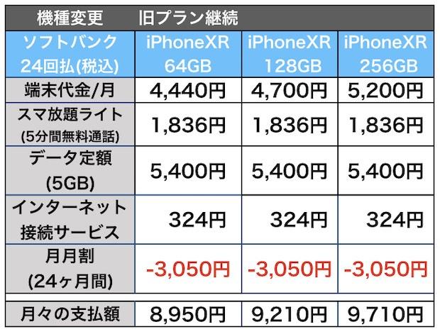 iPhoneXR_SB_11.jpg