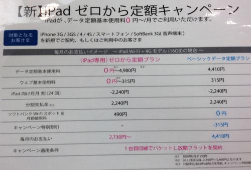 iPadゼロから定額キャンペーン