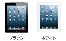ソフトバンク ipad4 価格、料金プランと月々の支払いイメージ