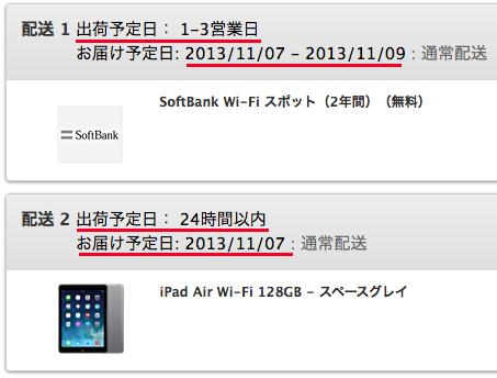 iPad air発売開始