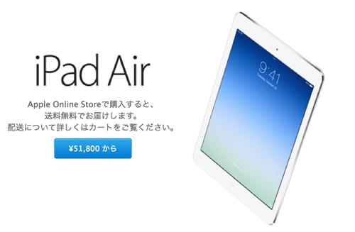 iPad Air ソフトバンクセルラーモデルとWi-Fiモデルの予約と入荷状況