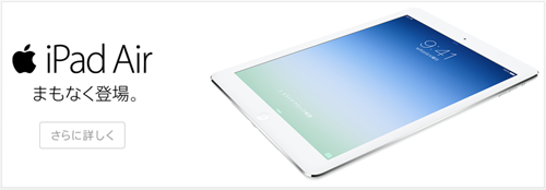 ソフトバンクのiPad AirとiPad mini2 Retina(セルラーモデル)の価格と月々の料金イメージ