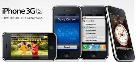 新型iPhone 3GSの価格。分割と一括でそれぞれ月々にかかる料金を計算してみた。