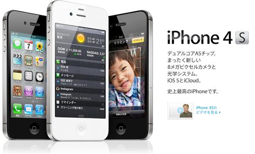 iPhone4Sの在庫状況 今予約すればいつ頃アイフォン4Sが手に入るのか?11月編