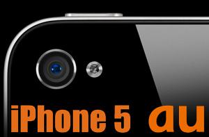 auとsoftbankから発売!iPhone 4S の発売日、日本では10月14日午前8時から! 予約と価格は