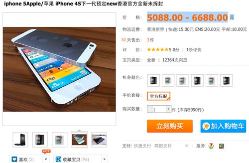 iphone5予約通販サイト