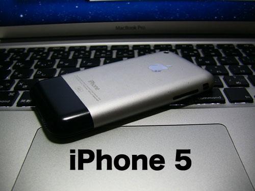 iPhone5 発売はやはり10月か?だとしたらずばりその発売日は!?