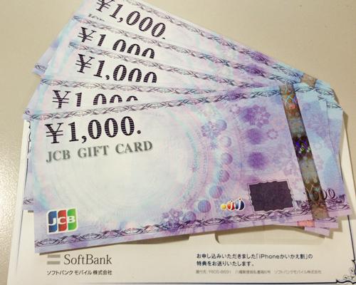 「iphoneかいかえ割」の特典5,000円のギフト券