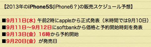 iphone5s発売日予想