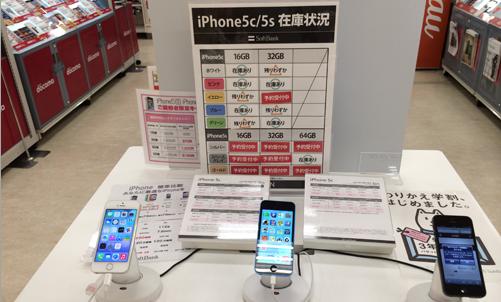 ソフトバンク代理店iphone5s入荷