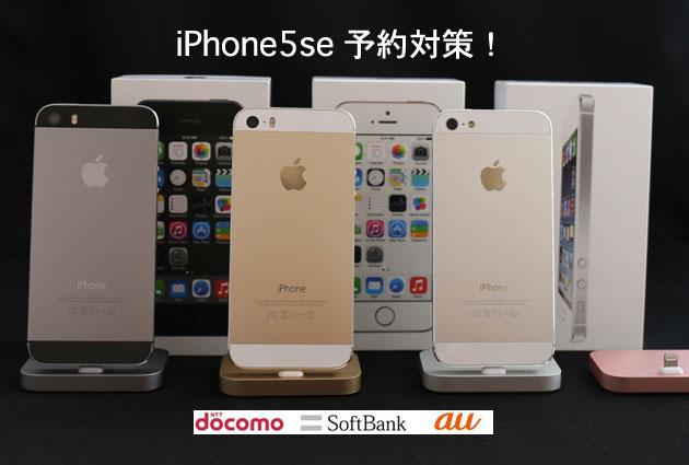発売日ゲットのためのiPhone5se 予約対策【ドコモ ソフトバンク au】