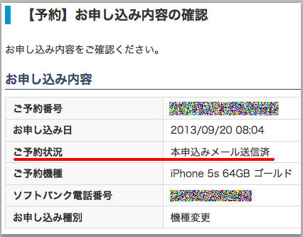 iPhone5s本申し込みメール送信済